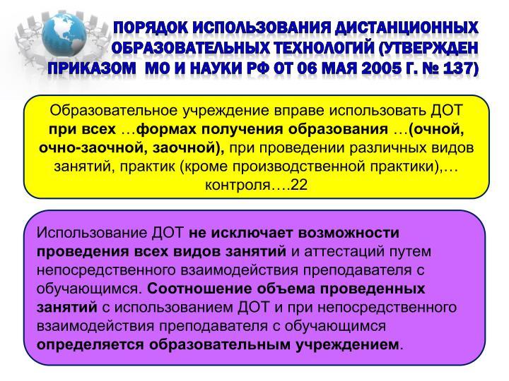 Порядок использования дистанционных образовательных технологий (утвержден приказом МО и науки РФ от 06 мая 2005 г. № 137)