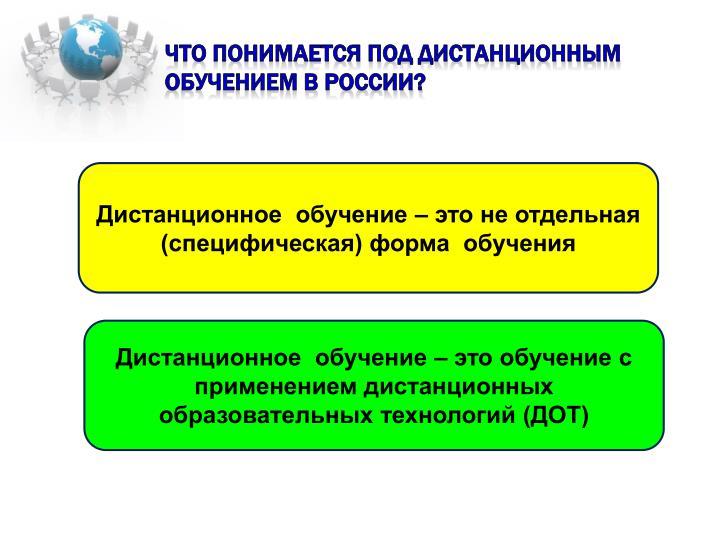 Что понимается под дистанционным обучением в России?
