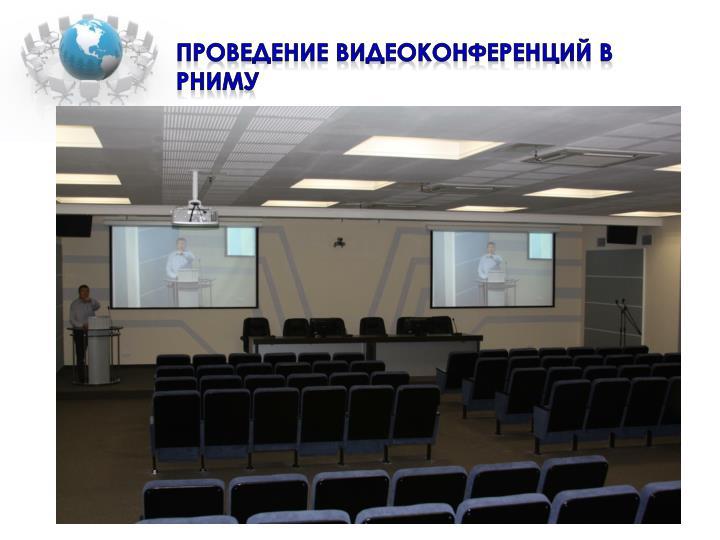 Проведение видеоконференций в РНИМУ