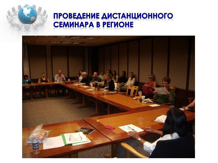Проведение дистанционного семинара в регионе