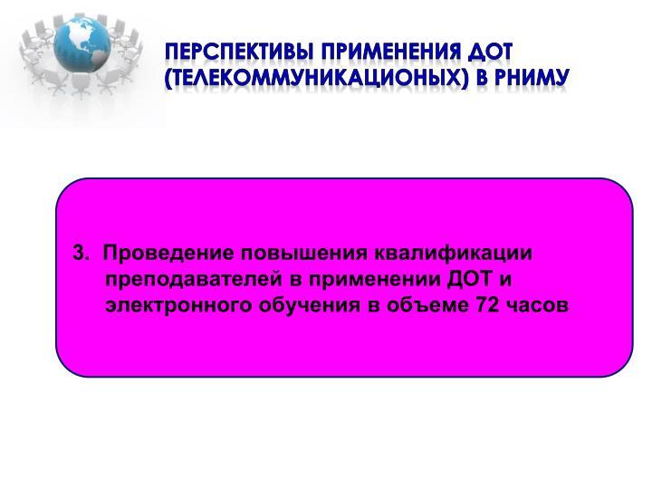 Перспективы применения ДОТ (