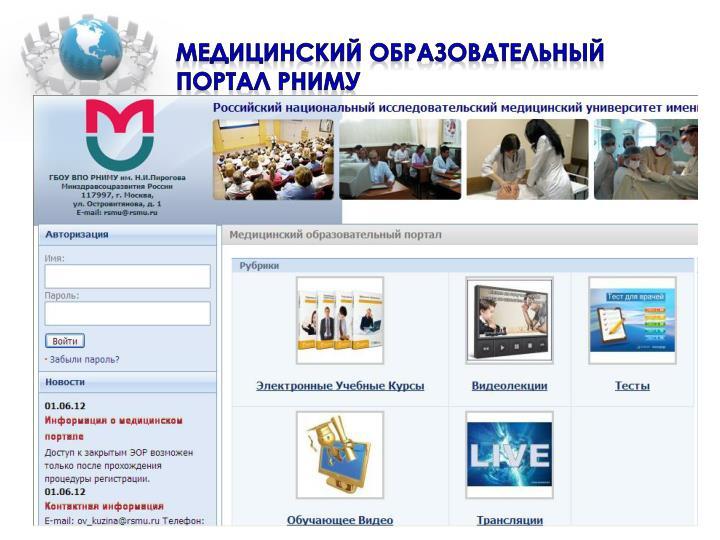 Медицинский образовательный портал РНИМУ