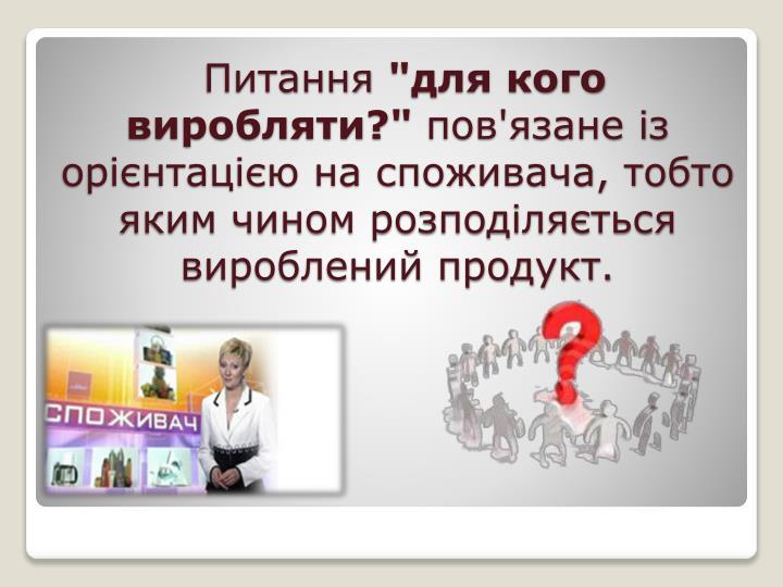 Питання