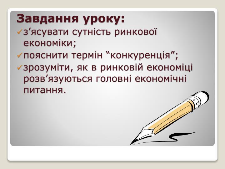 Завдання уроку: