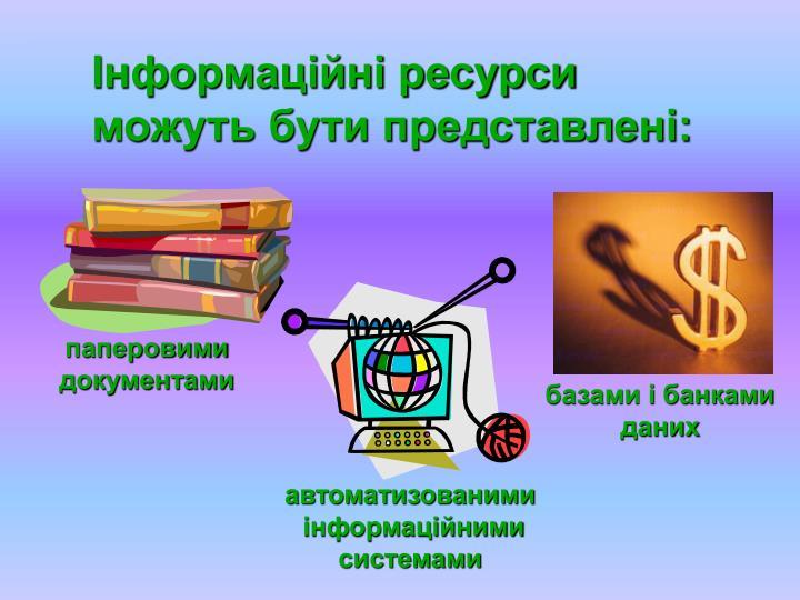 Iнформацiйнi ресурси можуть бути представленi: