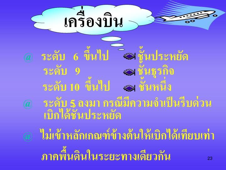 เครื่องบิน
