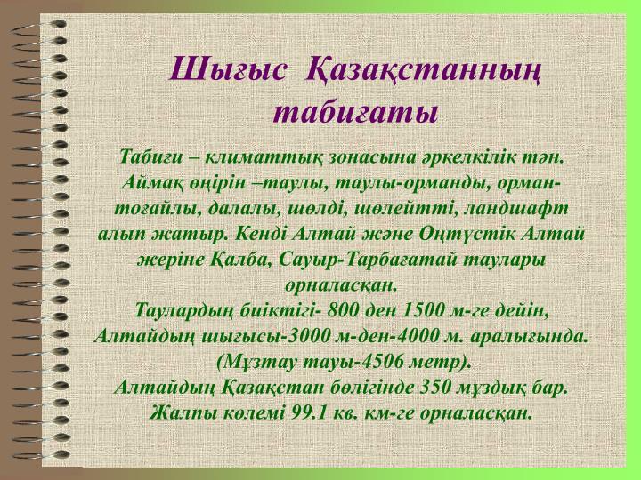 Шығыс  Қазақстанның табиғаты