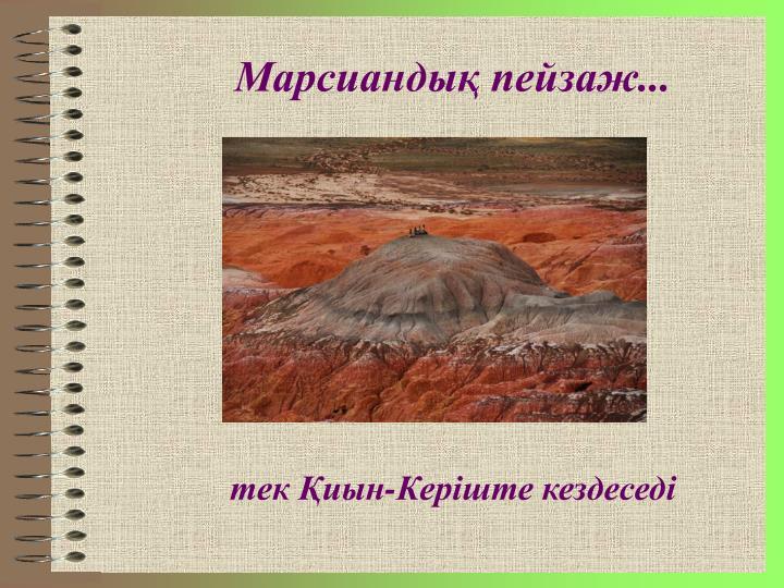 Марсиандық пейзаж...
