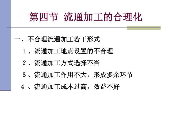 第四节  流通加工的合理化