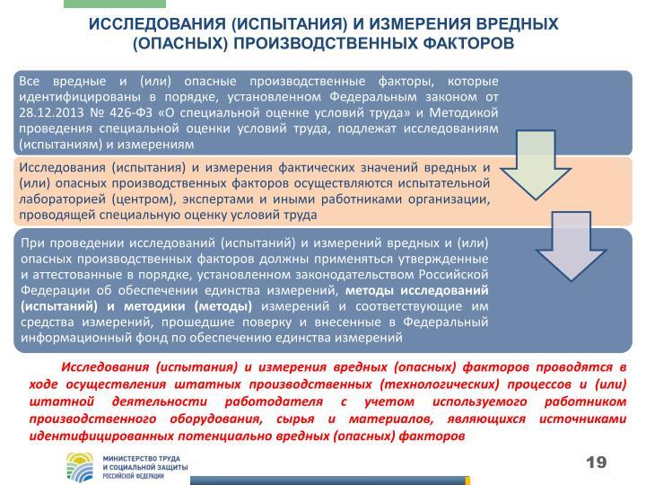 Исследования (испытания) и измерения вредных (опасных) производственных факторов