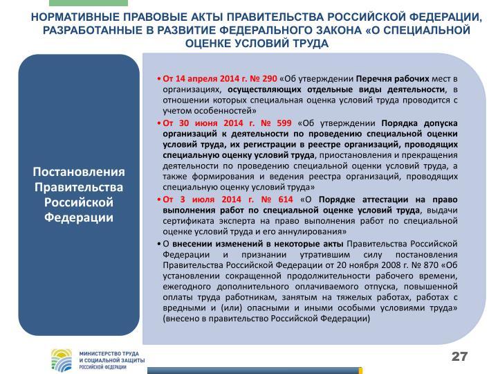 НОРМАТИВНЫЕ ПРАВОВЫЕ АКТЫ ПРАВИТЕЛЬСТВА РОССИЙСКОЙ ФЕДЕРАЦИИ,