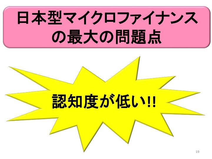 日本型マイクロファイナンス