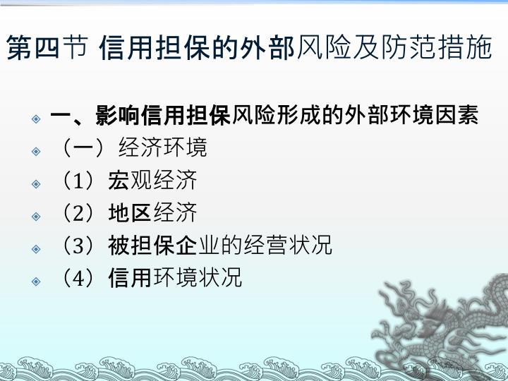 第四节 信用担保的外部风险及防范措施