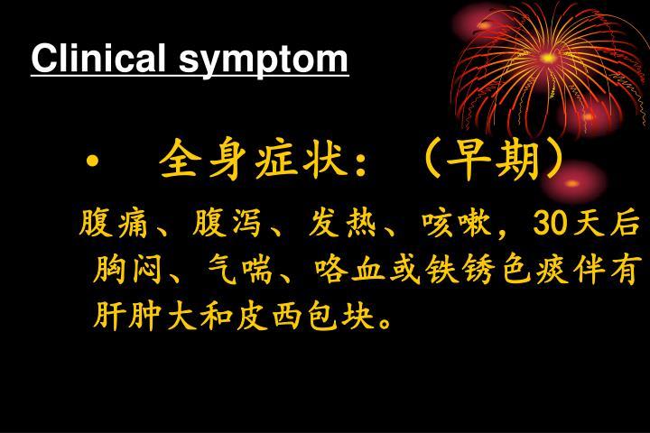 Clinical symptom