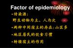 factor of epidemiology