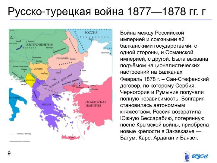 Русско-турецкая война 1877—1878 гг. г