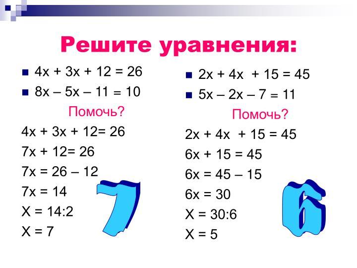 4х + 3х + 12 = 26