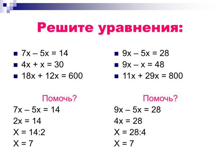 7х – 5х = 14