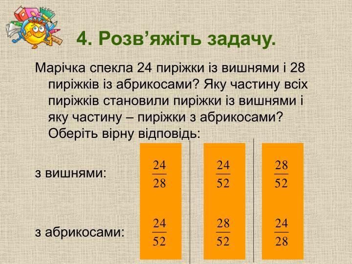 4. Розв'яжіть задачу.