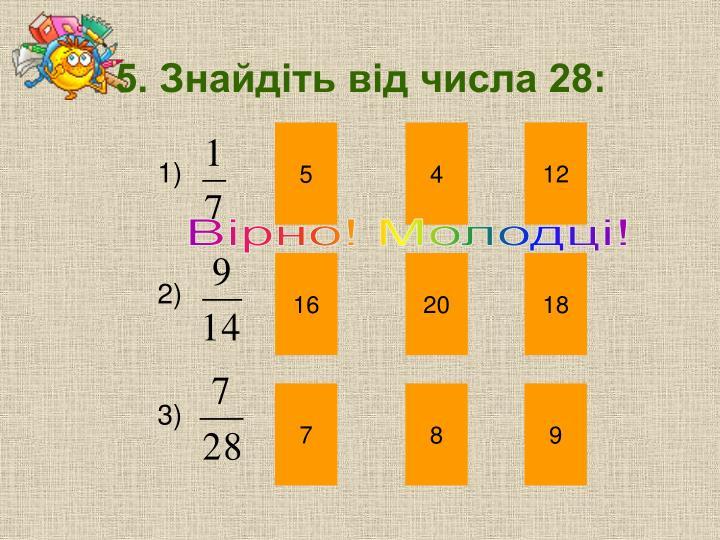 5. Знайдіть від числа 28: