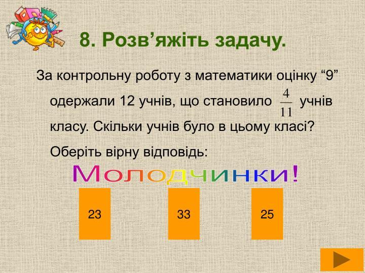8. Розв'яжіть задачу.