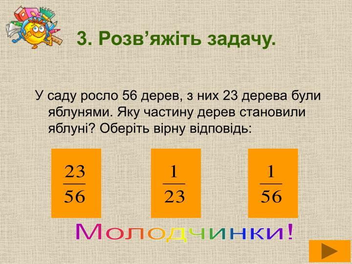 3. Розв'яжіть задачу.