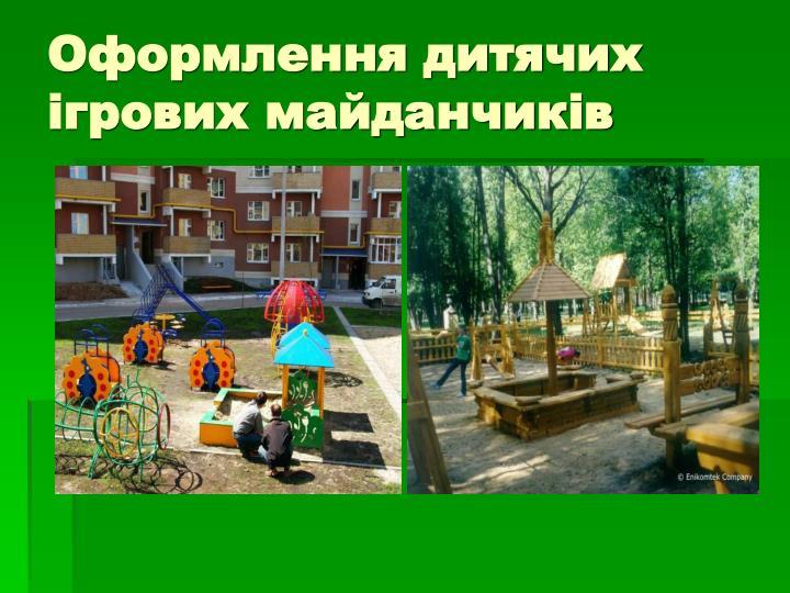 Оформлення дитячих ігрових майданчик