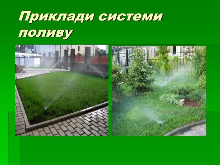 Приклади системи поливу