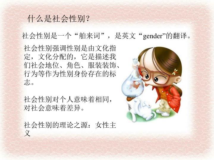什么是社会性别?