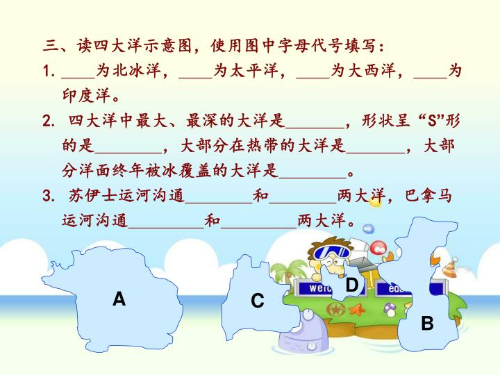 三、读四大洋示意图,使用图中字母代号填写: