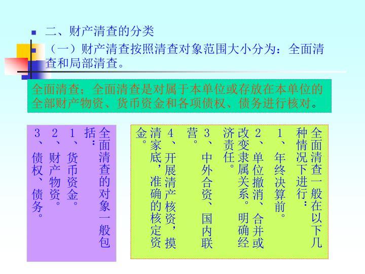 二、财产清查的分类