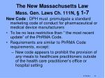 the new massachusetts law mass gen laws ch 111n 1 7