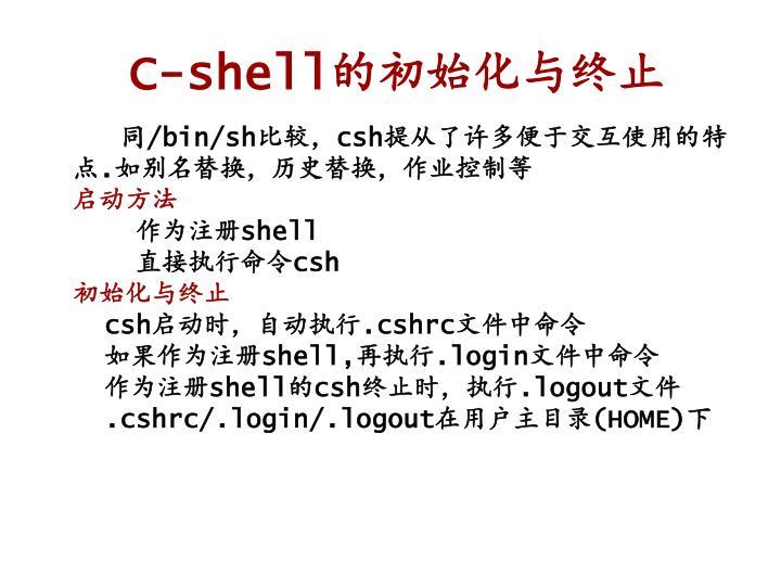C-shell
