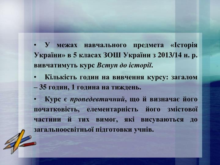 У межах навчального предмета «Історія України» в 5 класах ЗОШ України з 2013/14 н. р. вивчатимуть курс