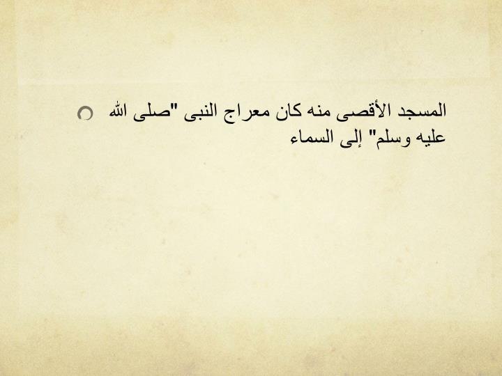 """المسجد الأقصى منه كان معراج النبى """"صلى الله عليه وسلم"""" إلى السماء"""
