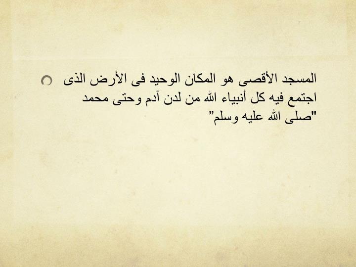 """المسجد الأقصى هو المكان الوحيد فى الأرض الذى اجتمع فيه كل أنبياء الله من لدن آدم وحتى محمد """"صلى الله عليه"""