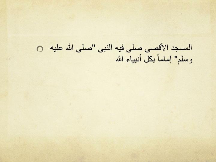 """المسجد الأقصى صلى فيه النبى """"صلى الله عليه وسلم"""" إماماً بكل أنبياء الله"""