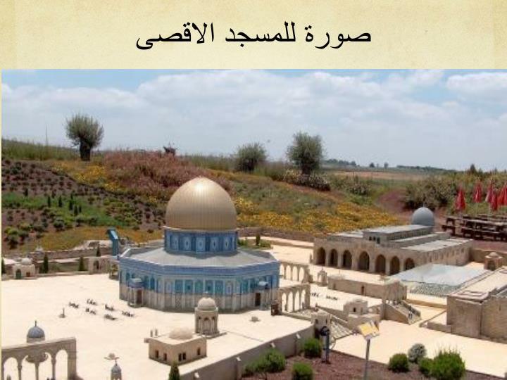 صورة للمسجد الاقصى