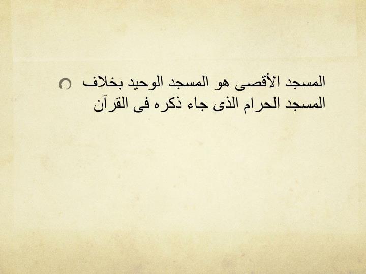 المسجد الأقصى هو المسجد الوحيد بخلاف المسجد الحرام الذى جاء ذكره فى القرآن