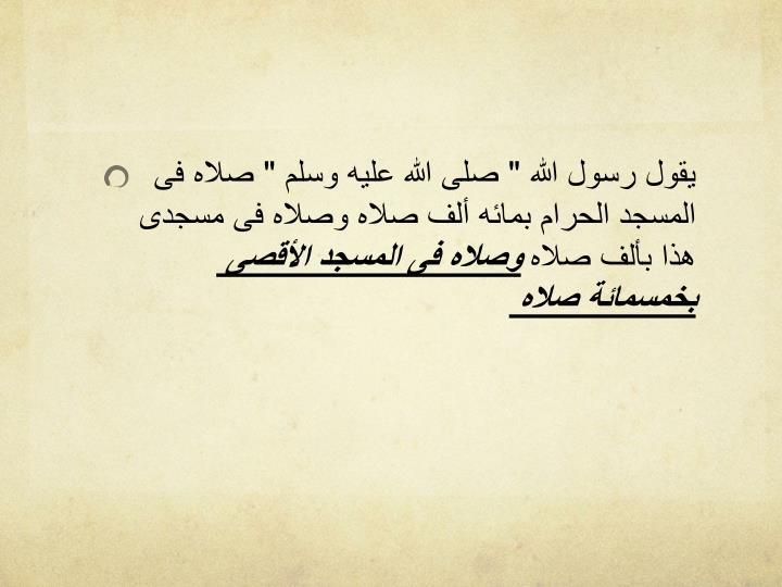 """يقول رسول الله """" صلى الله عليه وسلم """" صلاه فى المسجد الحرام بمائه ألف صلاه وصلاه فى مسجدى هذا بألف صلاه"""