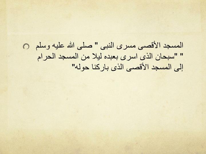 """المسجد الأقصى مسرى النبى """" صلى الله عليه وسلم """" """"سبحان الذى اسرى بعبده ليلا من المسجد الحرام إلى المسجد الأقصى الذى باركنا حوله"""""""