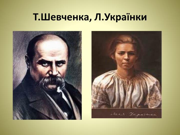 Т.Шевченка, Л.Українки