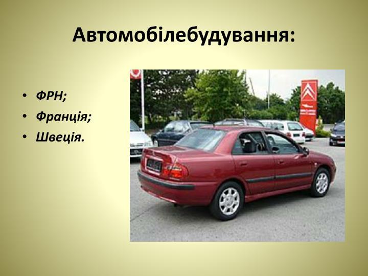 Автомобілебудування: