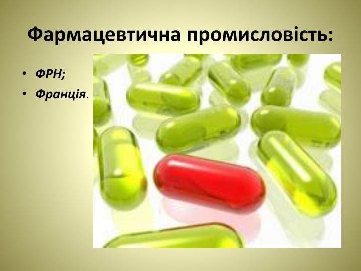 Фармацевтична промисловість: