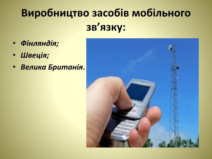 Виробництво засобів мобільного зв'язку: