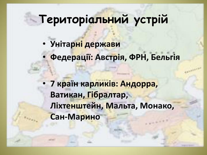 Територіальний устрій