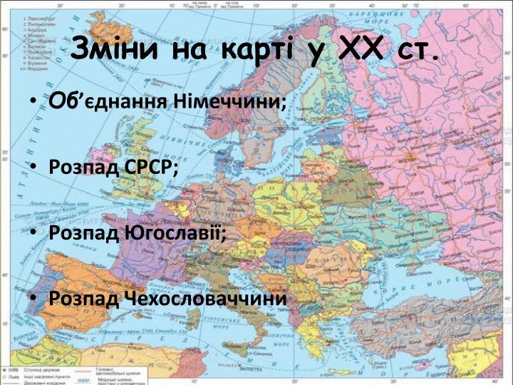 Зміни на карті у ХХ ст.