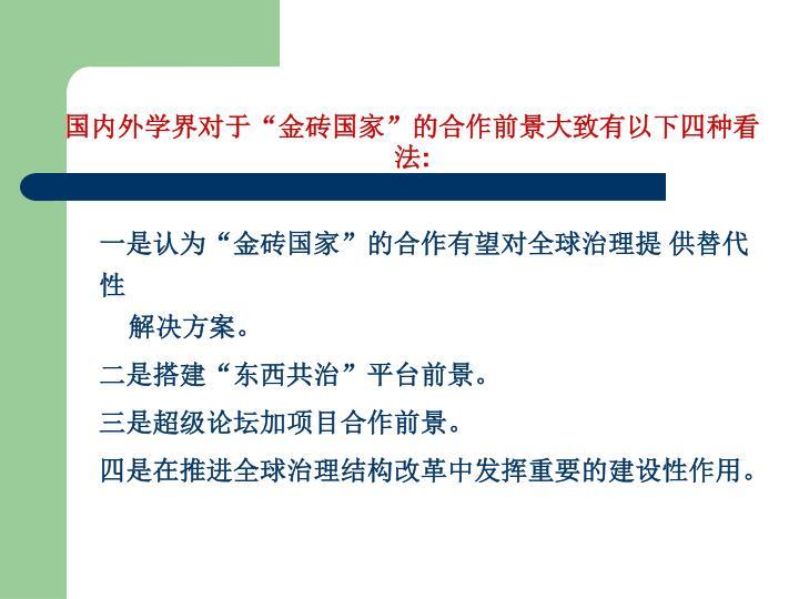 """国内外学界对于""""金砖国家""""的合作前景大致有以下四种看法"""
