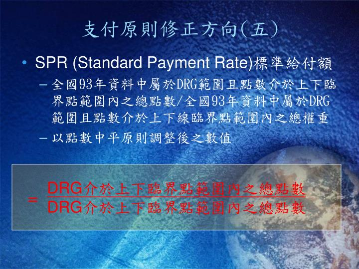 支付原則修正方向