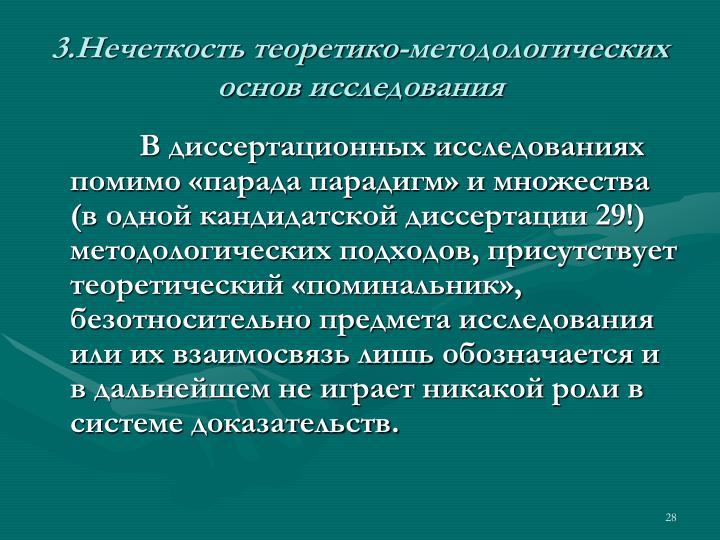 3.Нечеткость теоретико-методологических основ исследования
